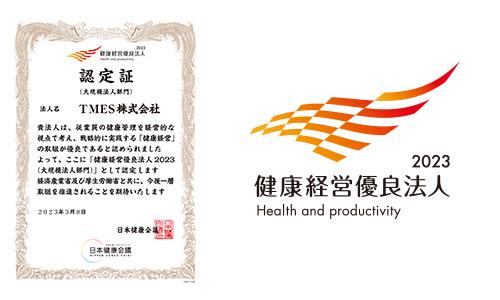 「健康経営優良法人2021(大規模法人部門)」認定
