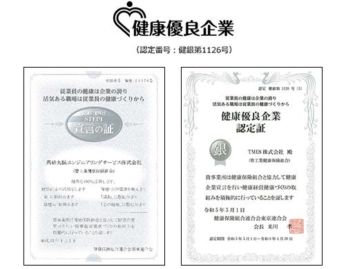 健康優良企業「銀の認定」を取得