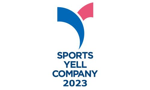 「スポーツエールカンパニー2021」認定