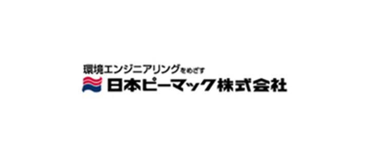 日本ピーマック株式会社