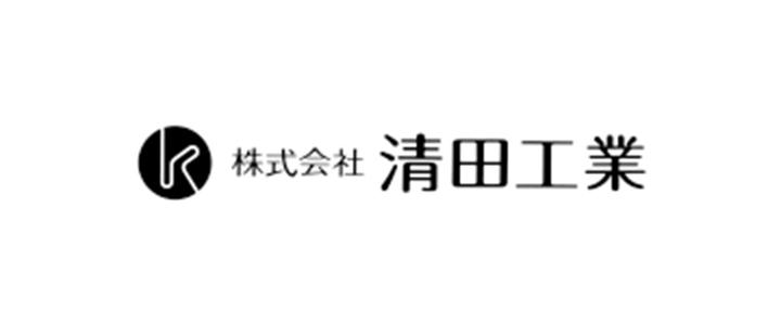 株式会社清田工業
